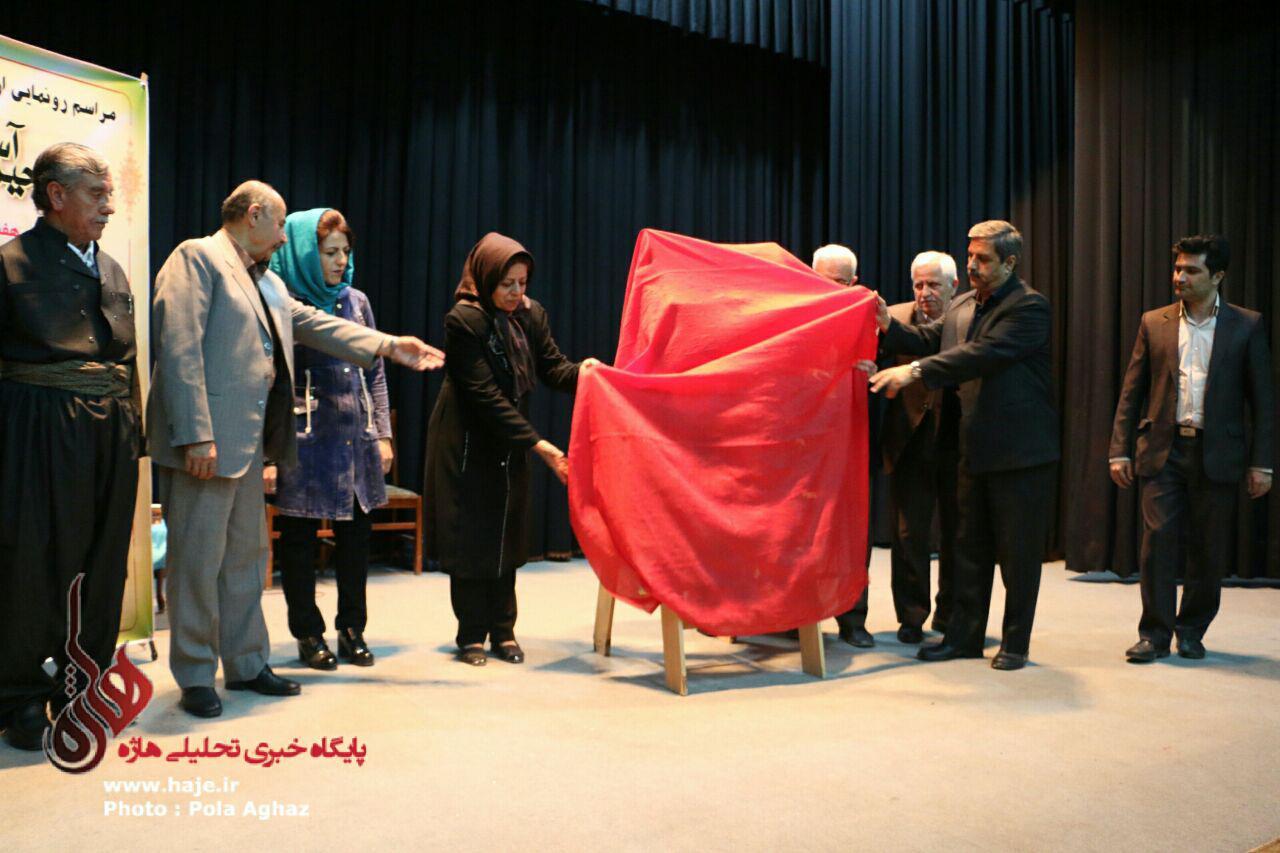 آیین رونمایی از 7 کتاب کوردی در مهاباد برگزار گردید
