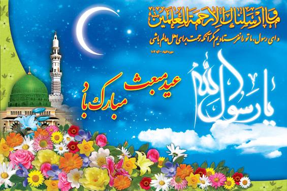 رونمایی از سایت خبری تحلیلی پیرانشهر رووداو در روز عید مبعث