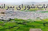 کرایه های نجومی ستادهای انتخاباتی پیرانشهر