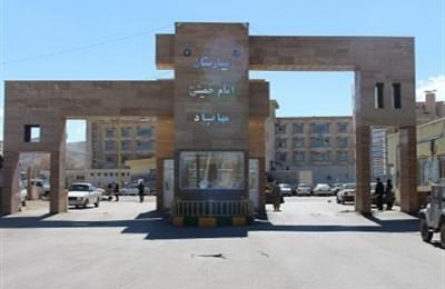 بیمارستان امام