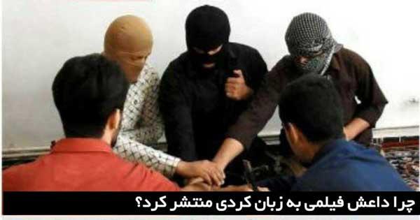 چرا باید داعش فیلمی به زبان کردی منتشر کند