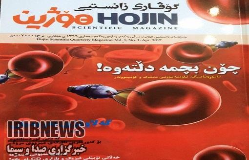 هوژین نخستین فصلنامه علمی به زبان کردی منتشر می شود