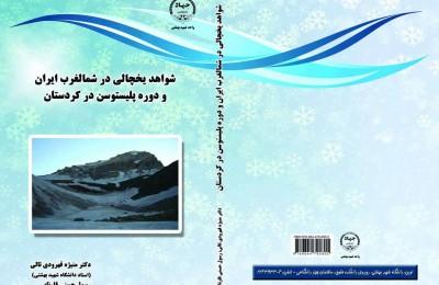 کتاب شواهد یخچالی در شمال غرب ایران نوشته رسول حسنی قارنایی
