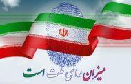 ٣٢٠ نفر در آذربایجانغربی رصد انتخاباتی میشوند
