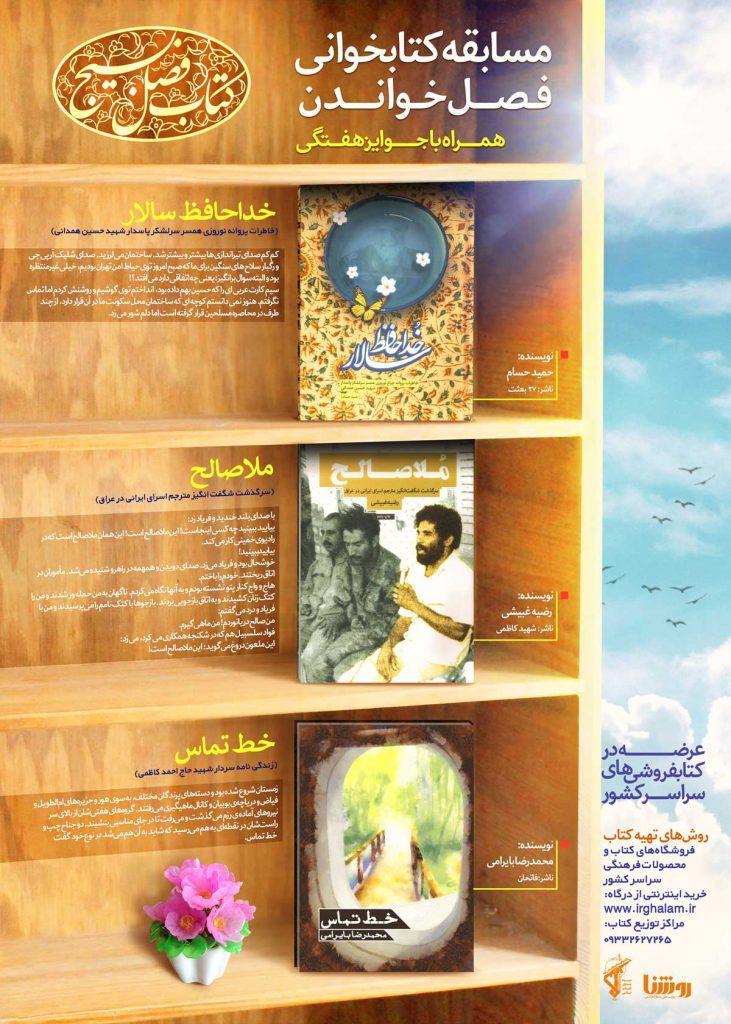 کتب فصل بسیج
