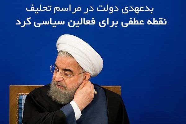 بدعهدی دولت روحانی در قبال کردها