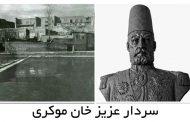ساخت مستند «عزیز خان موکری» از مشاهیر سردشت پایان یافت