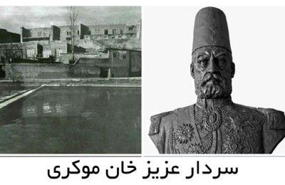 فیلم مستند سردار عزیز خان موکری