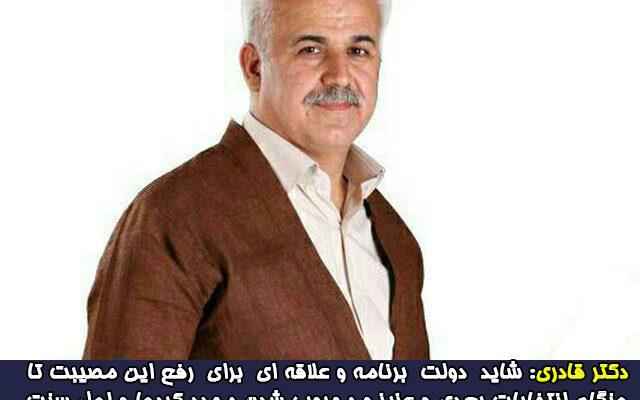 دکتر رضا قادری: مردم منتظر عنایت رهبری جهت بازگشایی معبر مرزی و مرز تمرچین هستند