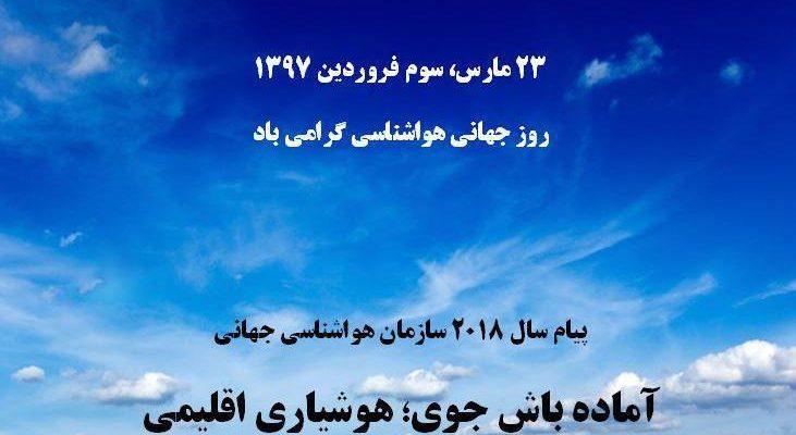 روز جهانی هواشناسی