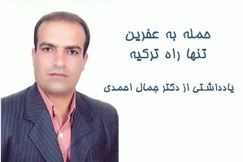 دکتر جمال احمدی