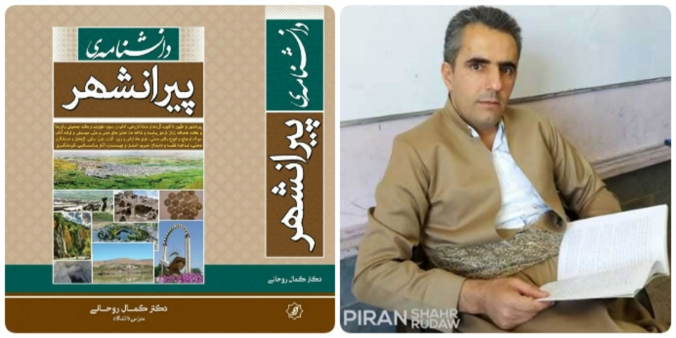 روستاهای متروک یا خالی از سکنه ی پیرانشهر مقالی تحلیلی از دکترکمال روحانی