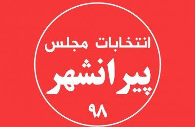 یادداشتی از محمد صادق امیر عشایری