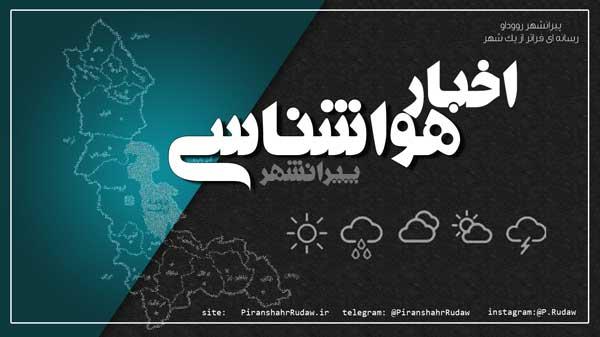 بارش باران از شنبه آینده در بخشهایی از آذربایجانغربی