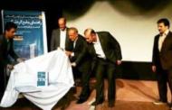 کتابی که در میراث فرهنگی آذربایجان غربی رونمایی شد اما اجازه چاپ نیافت