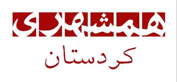 روزنامه همشهری کردستان تعطیل شد