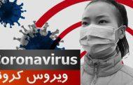 دستورالعمل کاملی برای پیشگیری از ابتلا به ویروس کرونا توسط وزارت بهداشت و خدمات انسانی آمریکا