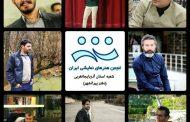 گزارش عملکرد سالیانه انجمن هنرهای نمایشی شهرستان پیرانشهر