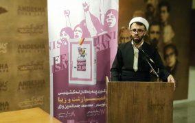 خشونت مقدس/ یادداشتی از محمد جمالالدین واژی