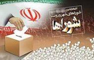 لیست نهایی کاندیداهای شورای اسلامی شهر پیرانشهر منتشر شد