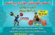 پایان مرحله سوم دومین دوره لیگ ورنه برداری بزرگسالان استان به میزبانی شهرستان پیرانشهر