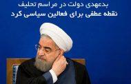بدعهدی دولت در مراسم تحلیف، نقطه عطفی برای فعالین سیاسی کرد