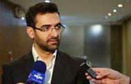 واکنش وزیر فناوری اطلاعات ایران به تحریم وی از سوی آمریکا