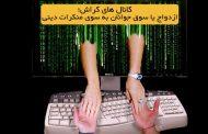 کانال های کراش؛ ازدواج یا سوق جوانان به سوی منکرات دینی! / نوشته ای از اسماعیل خضری