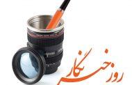17 مردادماه و رویاهای دست نیافتنی خبرنگاران/ یادداشتی از عثمان حسن زاده
