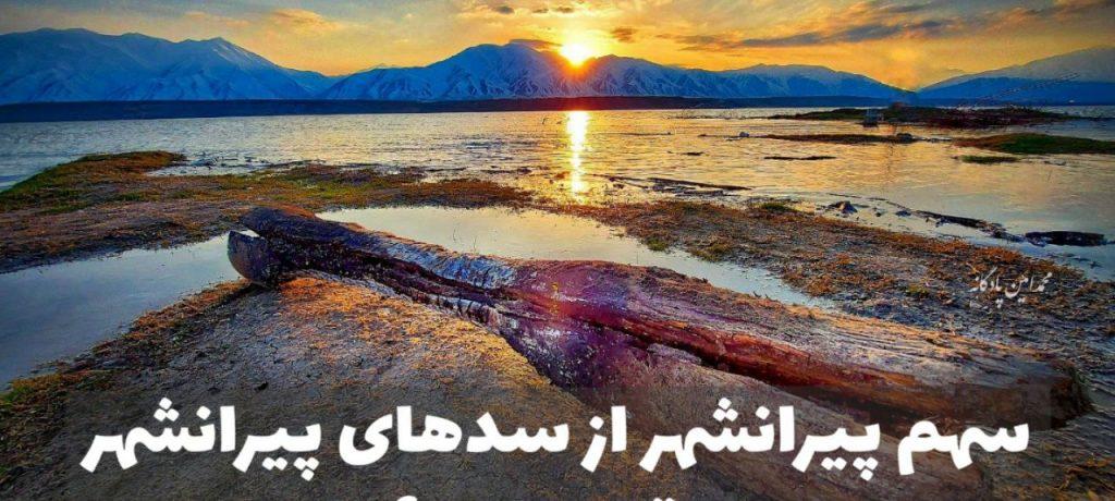 به بهانه روز جهانی آب؛ سهم پیرانشهر از سدهای پیرانشهر چقدر است؟ / یادداشتی از جلال معلومی