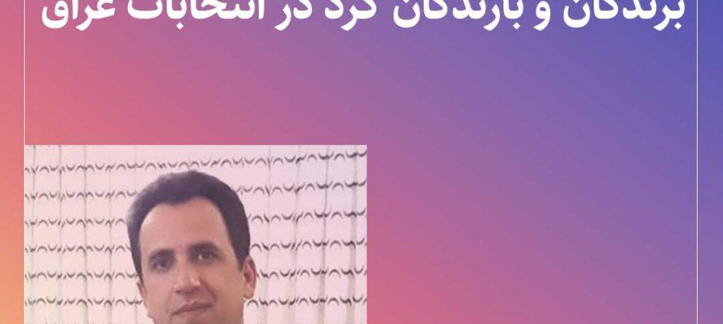 دمکراسی در تردید: برندگان و بازندگان کرد در انتخابات عراق / صلاح الدین خدیو